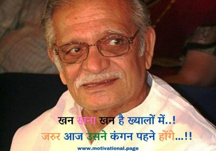 gulzar shayari on zindagi in hindi,hindi shayari on life by gulzar, love shayari by gulzar,