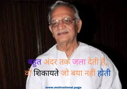 gulzar sahab shayari in hindi,best gulzar shayari, best of gulzar shayari, best shayari by gulzar, best shayari in images,  गुलजार शायरी,