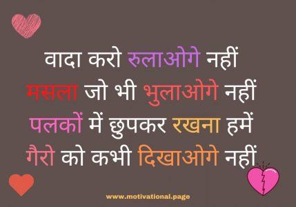 Love status in hindi font | लव स्टेटस -