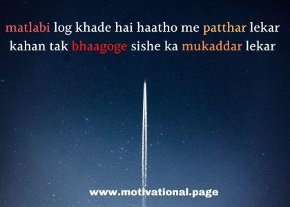 quotes on matlabi log, matlabi log status in hindi, matlabi quotes in hindi, मतलबी शायरी, matlabi status hindi, matlabi status hindi, matlabi rishte, matlabi, matlabi log shayari in hindi, matlabi dost shayari in hindi, matlabi shayari hindi, matlabi status, matlabi status in hindi for whatsapp, matlab ke log shayari, matlabi yaar shayari, shayari on matlabi pyar, matlabi log status, matlabi status, मतलबी दुनिया स्टेटस, matlabi dosti shayari, matlabi yaar shayari,
