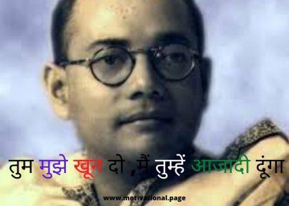 Motivational quotes of subhash chandra bose in hindi -