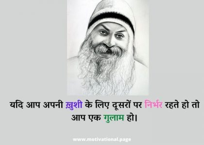 osho quotes in hindi with pictures ,osho image quotes osho quotes in hindi with pictures ,osho image quotes