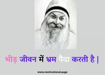 Osho Quotes in Hindi | ओशो के अनमोल विचार -