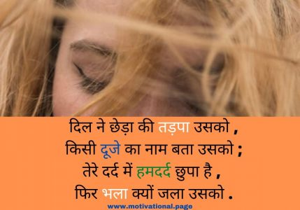 heart touching shayari in hindi for facebook, heart touching shayari in hindi images, heart touching shayari in roman english, heart touching shayari love, heart touching shayari on friendship, heart touching shayari on life, heart touching shayari photo, heart touching shayari status, heart touching sms hindi, heart touching status in hindi, heart touching status shayari, heartbreak hindi shayari, heartbreak love shayari, heartbreak sad shayari, heartbreak shayari, heartbreak shayari urdu, heartbreaking shayari in hindi, heartbroken hindi shayari, heartbroken shayari in hindi, heartless shayari, heartless shayari in hindi, hello sad shayari, hindi bewafa shayari photo, hindi break up, hindi breakup shayari, hindi breakup shayri, hindi dil shayari, hindi heartbreak shayari, hindi jakhmi dil, hindi jakhmi dil song, hindi sad shayari 2019, hindi sad shayari in english, hindi sad shayari in hindi, hindi sad shayari photo, hindi shayari breakup, hindi shayari heart touching, hindi shayari love sad, hindi shayari sad love life, hindi shayari sad shayari, hindi shayari zakhmi dil, hindi status sad shayari, hindi zakhmi dil, hindi zakhmi dil shayari, hindi zakhmi dil video, holi sad image, holi sad shayari in hindi, humsafar sad shayari, hurt sad shayari, hurt status hindi me, hurt status in hindi font, husband wife sad poetry, husband wife sad shayari, husband wife sad shayari in hindi, i am alone shayari, i am sad shayari, i love you sad shayari, imran pratapgarhi sad shayari, incomplete love shayari, indian army sad shayari, instagram sad shayari, sad shayari for gf, sad shayari for gf in hindi, sad shayari for girl, sad shayari for girl in hindi, sad shayari for girlfriend, shayari hindi breakup, shayari hindi heart touching, shayari image sad love, shayari in english love sad, shayari in hindi for break heart, shayari in hindi love sad images, shayari ki dayari sad, shayari ki diary hindi image, shayari ki diary in hindi images, shayari ki diary love, shayari ki diary love romantic, shayari ki diary romantic, shayari ki diary sad, shayari ki diary sad image, shayari ki diary sad images, shayari love bewafa, shayari love breakup, shayari love broken heart, shayari love hindi sad, shayari love sad english, shayari of heartbreak, shayari on breakup, shayari on breakup in english, shayari on breakup in hindi, shayari on broken relationship, shayari on broken trust, shayari on broken trust in hindi, shayari on depression, shayari on emotions, shayari on failure, shayari on heartbreak in hindi, shayari on heartbroken, shayari on loneliness in hindi, shayari on pain, shayari on trust broken, shayari on trust broken in hindi, shayari photo bewafa, shayari related to broken heart, shayari sad 2019, shayari sad attitude, shayari sad boy, shayari sad girl, shayari sad images hindi, shayari sad in hindi for girlfriend, shayari sad in hindi image, shayari sad in hindi image hd, shayari sad shayari, shayari sad wali, shayari sangrah sad, shayari sangrah sad image, shayari tik tok, shayari trust broken, shayari zakhmi dil, shayari zindagi sad, shayri after breakup, shayri for break heart, shayri heart touching, shayri ki dayri english, shayri ki dayri image, shayri ki dayri image in hindi, shayri ki dayri in hindi sad, shayri ki dayri sad, shayri on breakup, sher shayari sad, shero shayari love sad, shero shayari sad, short sad shayari, shraddha kapoor sad shayari, single sad shayari, sister and brother sad shayari, sister sad shayari, sister sad shayari in hindi, small sad shayari, smoking sad shayari, sms bewafa dard, sms in hindi sad emotional, so sad shayari, so sad shayari image, so sorry shayari, sorry hindi bf, sorry sad shayari, sorry sad shayari image, sorry shayari english, sorry shayari gujarati, sorry shayari image, sorry shayari image in hindi, sorry shayari in gujarati, sorry shayari photo, sorry status for gf in hindi, sorry status gf hindi, sorry status in hindi, sorry status in hindi for boyfriend, sorry status in hindi for girlfriend, status broken heart in hindi, status dard bhare, status dard bhari, status for bewafa, status for broken heart in hindi, status heart touching hindi, status hindi sad love, status in hindi break heart, status in hindi sad love, status poetry sad, status sad poetry, status shayari sad, sudasudi shayari, super sad shayari, taklif status in hindi, tanhai image, tanhai sad poetry, tanhai sad shayari, tanhai shayari in hindi font, tanhai shayari in hindi for girlfriend, tanzia sad poetry, tbnp shayari sad, tears shayari, tik tok best shayari, tik tok breakup shayari, tik tok love shayari, tik tok sad shayari, tik tok shayari, tik tok shayari in hindi, tik tok status shayari, time na hone ki shayari, time pass sad shayari, time sad shayari in hindi, toota dil pic, toota dil shayari, toota dil shayari in hindi, toote dil ki shayari, toote dil ki shayari in hindi, toote hue dil ki shayari, top sad shayari in hindi, touching shayari, touching shayari in hindi, true love breakup shayari, true love broken heart shayari, true love heart touching shayari, true love sad shayari, true love sad shayari in hindi, true love shayari sad, true sad shayari, trust break shayari, trust break shayari in hindi, trust broken shayari, trust broken shayari in hindi, tuta dil, tuta dil image, tuta dil quotes, tuta dil shayari, tuta dil shayari in hindi, tuta hua dil shayari in hindi, tute, tute dil image, tute dil ki dard bhari shayari, tute dil ki shayari, tute dil ki shayari in hindi, tute dil ki shayri, tute dil photo, tute dil shayari, tute hue dil ki shayari, tute hue dil ki shayari in hindi, tute huye dil ki shayari, two line broken heart shayari, udas shayari images, udas shayari images in hindi, udas shayari in hindi, udasi par shayari, udasi shayari hindi, udasi shayari image, udasi shayari in hindi, untold sad shayari, upset shayari, upset shayari images, upset shayari in hindi, uski shadi sad shayari, v sad poetry, v sad shayari, valentine day sad shayari, valentine sad shayari, valobasar shayari, varun dhawan sad shayari images, veri sad shayari, very emotional sad shayari, very emotional shayari, very emotional shayari in hindi, very heart shayari, very heart touching love shayari, very heart touching sad shayari, very heart touching sad shayari in hindi, very heart touching shayari,  zakhmi image, zakhmi photo, zakhmi shayari, zakhmi shayari hindi, zakhmi shayari image, zakhmi shayari in hindi, zakhmi shayari wallpaper, zalim writes sad shayari, zindagi ki sad shayari, zindagi sad poetry, zindagi sad shayari, zindagi sad shayari hindi, zindagi sad shayari image, zindagi sad shayari in hindi, zindagi sad shayari in hindi images, zindagi sad status hindi, zindagi se pareshan sad shayari, zindagi shayari sad hindi, zindagi status sad, जखमी दिल, जखमी दिल के गाने, जख्म शायरी, जख्मी दिल, जख्मी दिल की शायरी, जख्मी दिल के गाने, जख्मी दिल गाने, जख्मी दिल फोटो, जख्मी दिल शायरी, टूटे दिल की शायरी, टूटे हुए दिल की शायरी, दिल इमेज, दिल की शायरी, दिल टूट गया शायरी, दिल टूटने की शायरी, दिल पर शायरी, दिल वाली शायरी, ब्रेकअप शायरी, ब्रेकअप शायरी इन हिंदी, भोजपुरी जख्मी दिल, मराठी शायरी वालपेपर, शायरी दिल का दर्द, शायरी दिल की