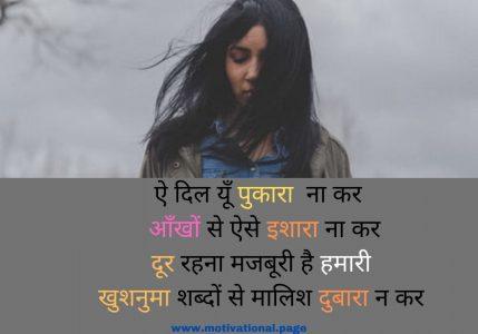 love emotional shayari in hindi, love emotional shayari in hindi for girlfriend, love failure quotes in hindi, love failure shayari, love failure shayari in hindi, love gam shayari, love heart break shayari, love heart shayari, love heart shayari hindi, love heart touch shayari, love heart touching shayari in hindi, love hurt shayari in hindi for boyfriend, love judai status, love pain shayari, love sad image in hindi, love sad poetry in hindi, love sad shayari hindi image, love sad shayari in hindi for boyfriend, love sad shayari status, love shayari bewafa, love shayari breakup, love shayari dard bhari, love shayari emotional, love shayari for whatsapp, love shayari heart touching, love shayari heart touching hindi, love shayari in hindi font for girlfriend, love shayari ki diary, love shayari sad in hindi for girlfriend, love shayari sad shayari,mohabbat shayari sad, mom sad shayari, morning sad shayari, most emotional shayari, most heart touching poetry, most heart touching shayari, most heart touching shayari in hindi, most sad shayari, most sad shayari in hindi, mot sad shayari, mot sad shayari in hindi, mother sad shayari, motivational sad shayari, motivational shayari for broken heart, mout sad poetry, mout sad shayari, mout sad status, muharram sad poetry, my diary sad shayari, my life my shayari sad, nafrat sad shayari, naseeb sad shayari, neend sad shayari, neend sad shayari in hindi, neend sad status, new bewafa shayari, new breakup shayari, new emotional shayari, new heart touching poetry, new heart touching shayari, new heart touching shayari image, new sad poetry, new sad poetry 2018, new sad poetry 2019, new sad shayari, new sad shayari 2018, new sad shayari 2019, new sad shayari english, new sad shayari image, new sad shayari in english, new sad shayari in hindi, new sad shayari photo, new shayari bewafa, new shayari dard bhari, new tik tok shayari, new year sad poetry, new year sad shayari, nice sad shayari, night sad shayari, night sad shayari in 