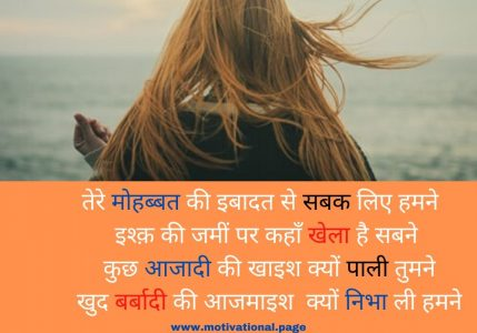 best sad shayari image, best sad shayari in english, best shayari broken heart, best shayari for broken heart in hindi, best shayari heart touching, best shayari in images, best shayari on broken heart, best shayari on heartbreak, best sorry shayari, bewafa attitude, bewafa bf shayari, bewafa bf status, bewafa boy shayari, bewafa diary, bewafa dost shayari image, bewafa gf status, bewafa gf status in hindi, bewafa girl image, bewafa girl shayari, bewafa girl shayari in hindi, bewafa girl status, bewafa girl status in hindi, bewafa girlfriend shayari, bewafa girlfriend status, bewafa hd image, bewafa heart touching shayari,