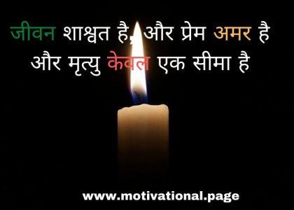 vinamra shradhanjali in hindi, shradhanjali message in hindi font, shok sandesh in hindi for whatsapp,shradhanjali msg in marathi, shradhanjali in english, rip msg in english, bhavala shradhanjali, rip status in english, rip shayari in english, rip dosti shayari, expire quotes in hindi, life destroyed status in hindi, life end status in hindi, bhavpurna shradhanjali marathi word, gujarati shradhanjali words,