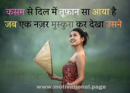 shayari for girlfriend smile, shayari to make him smile, shayari for cute smile, ye muskurahat shayari, shayari for smile in english,