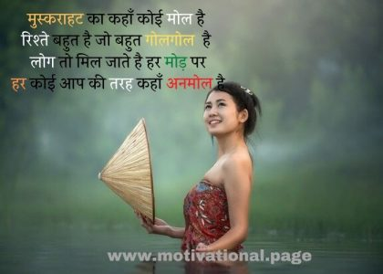 romantic shayari on smile, shayari to make someone smile, your smile shayari, cute smile shayari in hindi, 2 line shayari on smile, shayari on beautiful girl smile in hindi, smile wala status in hindi,