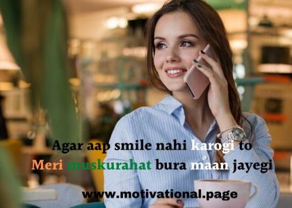 smile par shayari,shayari about smile, smile wali shayari, shayari for her smile, smile shayari english,