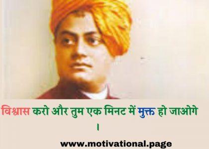 Swami vivekananda motivational quotes in hindi -