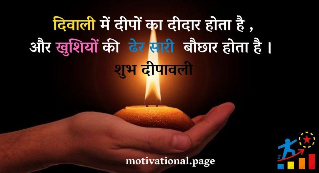 diwali thoughts hindi, hindi diwali quotes, happy diwali quotes hindi, diwali quote in hindi, happy diwali quote in hindi, diwali ki badhai hindi, happy diwali thoughts in hindi, happy diwali hindi quotes, happy diwali quotes in hindi, diwali suvichar in hindi,
