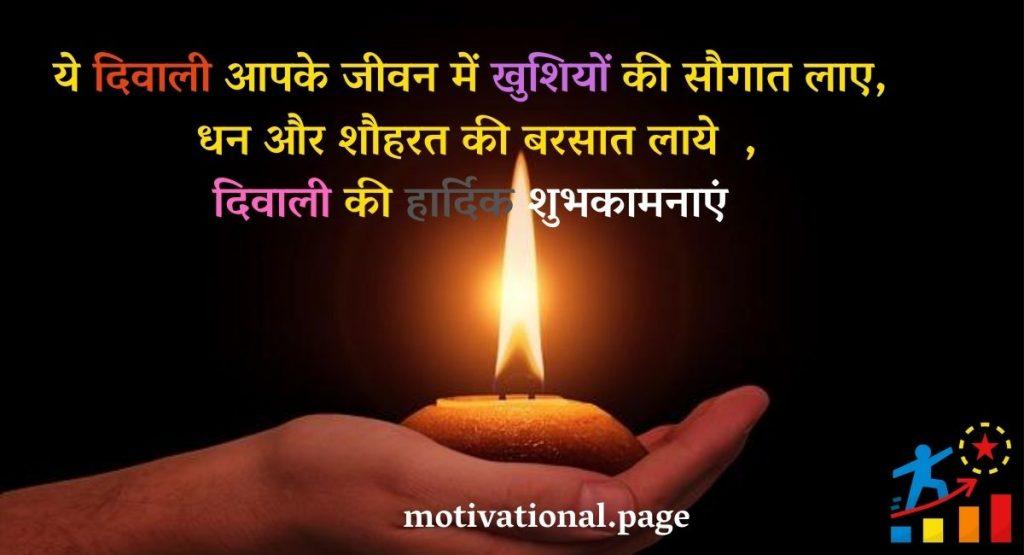 diwali quotes hindi, diwali quotations in hindi, quotation on diwali in hindi, quotes of diwali in hindi, quotations on diwali in hindi, quotes on diwali in hindi, दिवाली कोट्स इन हिंदी,