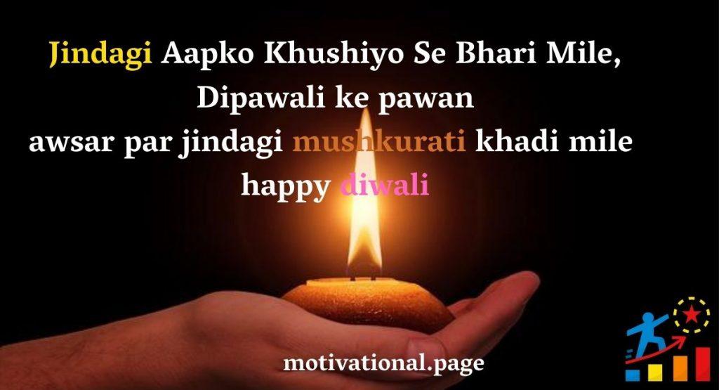 diwali quotes in hindi language, diwali thought in hindi, deepavali quotes in hindi diwali thoughts in hindi, quotes on diwali festival in hindi, diwali quotation in hindi, deepawali quotes in hindi,