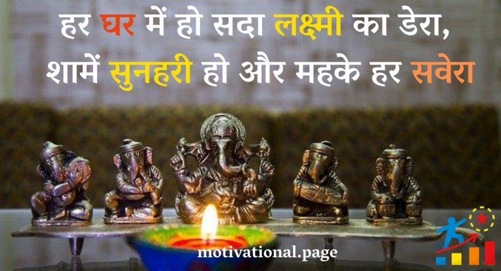 happy diwali wishes in hindi, best diwali quotes,