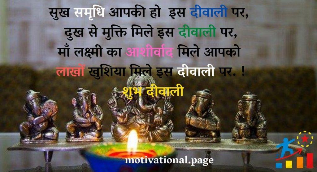 diwali wishes in hindi,