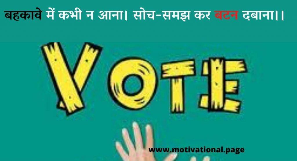 slogan on saksharta in hindi, slogans on voters day, election nara in hindi, voting quotes in india, matdan jagrukta, slogans on necessary to vote, voter day slogan, slogan on importance of voting, slogans on hindi language importance, national slogan in hindi,