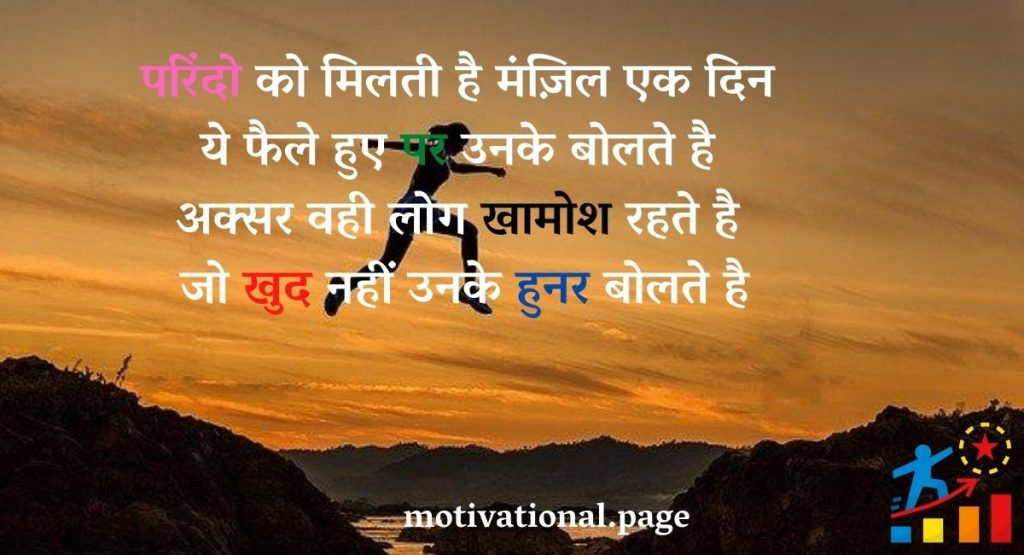 जोशीली शायरी, कामयाबी की शायरी, बधाई शायरी kamyabi shayari, motivational shayari in hindi pdf, shayari on success in hindi, hindi shayari on success, success shayari in hindi, hindi motivational shayari for success, kamyabi ki shayari,