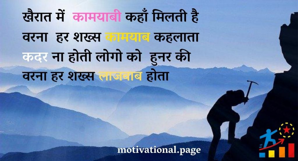 hindi motivational shayari for success, kamyabi shayari, कामयाबी की शायरी, success shayari, kamyabi shayri, जोशीले शायरी, safalta shayari, shayari for success in hindi, shayari for success, बधाई शायरी, badhai message in hindi, joshili shayari in hindi, shayari on success,