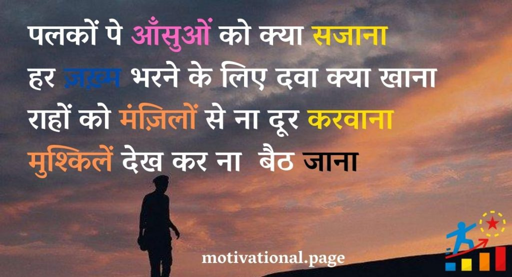 बधाई सन्देश, shayari for success, motivational shayari in hindi for students pdf, hindi shayari on success, motivational shayari on success in hindi, badhai shayari in hindi, सफलता शायरी, success msg in hindi, सफलता शायरी, कामयाबी शायरी, success shayari in hindi, shayari on success in hindi, kamyabi ki shayari, badhai sandesh in hindi, success sms in hindi, success hindi shayari, shayari on success,