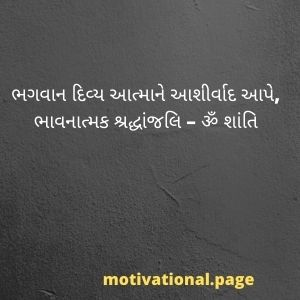 condolence message in gujrati language, shraddhanjali in gujrati, shraddhanjali in gujrati