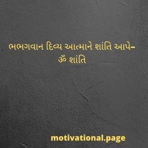 gujarati image for rest in peace, gujarati rip image, gujarati death condolence image, gujarati condolene message for death of husband,