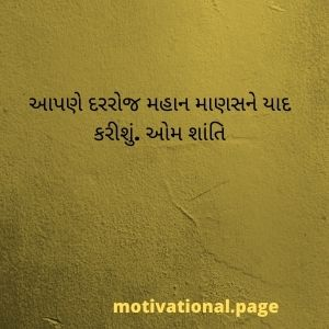 Shradhanjali Message In Gujarati Language,death message in gujarati language