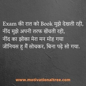 exam shayari in hindi, funny exam shayari, shayari on study, exam funny shayari, shayari paper, shayari paper, exam result shayari, funny hindi shayari on exams,whatsapp status for exam time in hindi