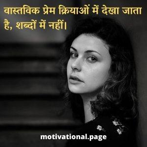 Fake love Whatsapp status in hindi