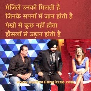 Navjot singh sidhu shayari in hindi -