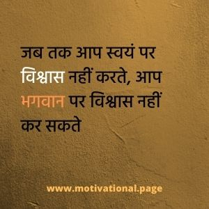 vivekananda images png, thoughts in hindi on education, अनमोल विचार फोटो, educational thoughts in hindi, slogan on study in hindi, hindi vichar, vivekananda thoughts on education,