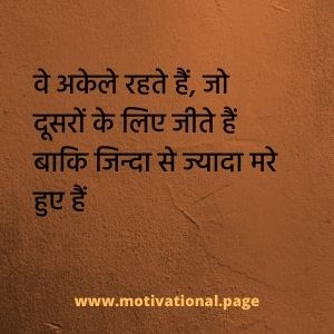 achi batein shayari, hindi thought download, meaning of success in hindi, swami vivekananda quotes in hindi for youth, महापुरुषों के विचार, शिक्षा पर शायरी,