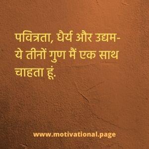 good thoughts of swami vivekananda, slogan on education in hindi, hindi thought, hindi thoughts on success, safalta shayari, aaj ka vichar in hindi,
