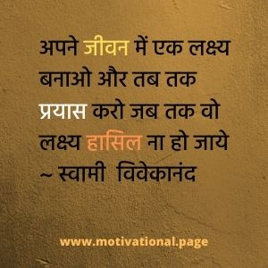 स्वामी विवेकानंद के शिक्षा पर विचार, विवेकानंद के विचार, swami vivekananda thoughts on success in hindi स्वामी विवेकानंद के अनमोल वचन, स्वामी विवेकानंद के शैक्षिक विचार, swami bibekananda bani, swami vivekananda thoughts in hindi, motivational quotes in hindi by swami vivekananda, स्वामी विवेकानंद सुविचार, quotes of vivekananda in hindi,