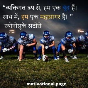 Teamwork Quotes in hindi