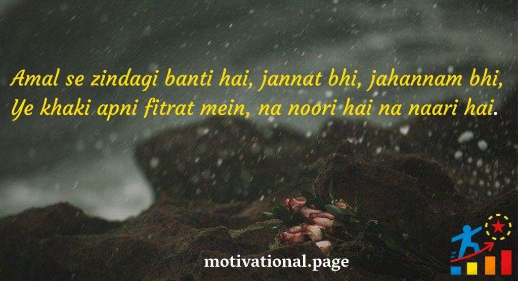 motivational poetry in urdu, allam iqbal, iqbal quotes, allama iqbal poetry in english, motivational poetry, allama iqbal speech in urdu, allama iqbal quotes, national poet of pakistan, allama muhammad iqbal,