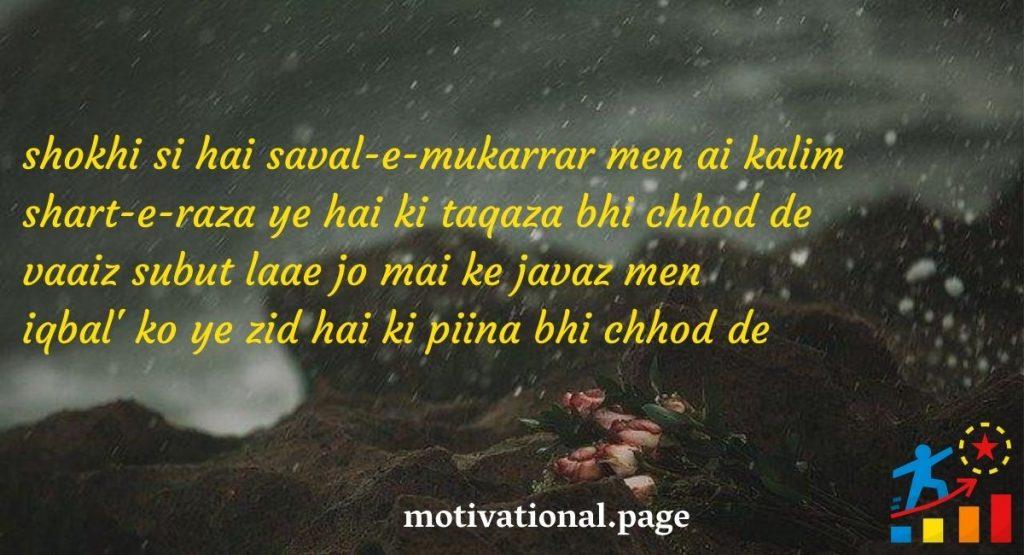 iqbal day poetry, allama iqbal poetry in urdu for pakistan, allama iqbal poetry in urdu allama iqbal quotes in urdu, allama iqbal in urdu, iqbal poetry in urdu, poetry of iqbal in urdu, allama iqbal poetry in urdu for students, allama iqbal, allama iqbal sher, alama iqbal,