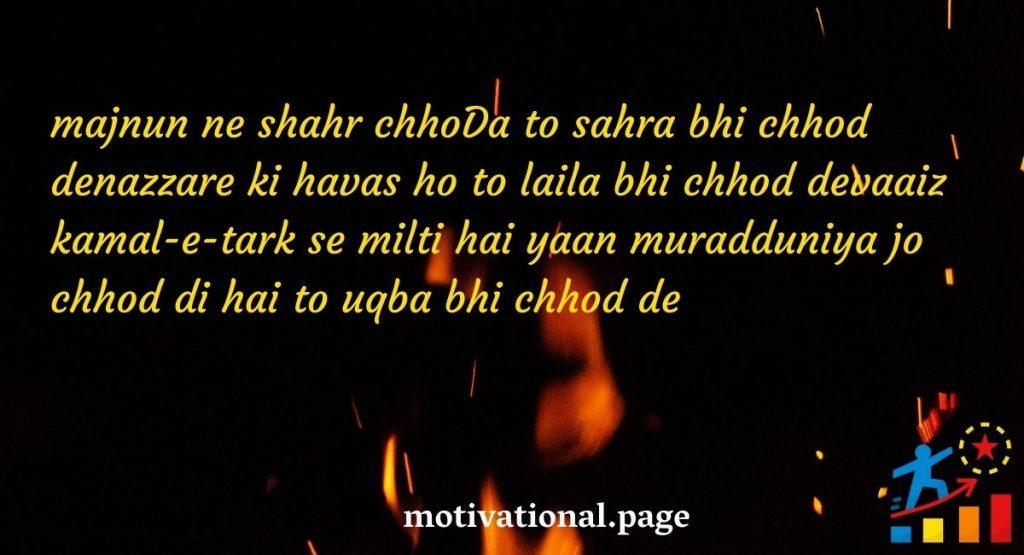 iqbal poetry, poetry of allama iqbal, allama iqbal poetry, poetry of iqbal, allama iqbal shayari, poetry of allama iqbal in urdu,
