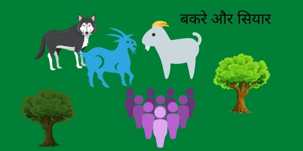 Two goats and wolf story in hindi | बकरे और सियार -