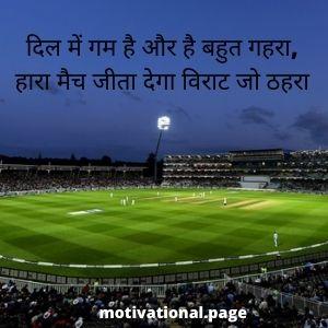 cricket shayari ipl 2020 shayari