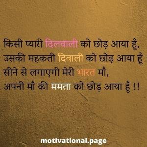 Patriotic SMS, Patriotic Shayari in Hindi. Patriotic Status for Facebook and Whatsapp.