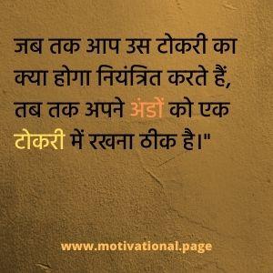 elon musk in hindi. elon musk success story, elon musk quotes in hindi