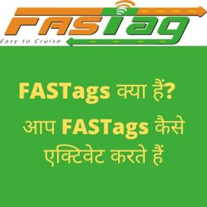 what is fastag in hindi, what is fastag for vehicles in hindi, फास्टैग क्या हैफास्टैग, fasttag, fast tag ,fastag meaning, toll plaza rules in hindi