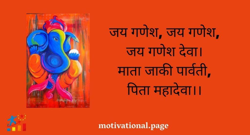 Ganesh Chaturthi 2021   Ganesha birth story in hindi -