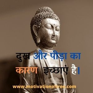 Gautam Buddha Quotes in Hindi | गौतम बुद्ध के विचार -