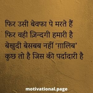 ghalib sher o shayari on life, ghalib sher on life, ghalib sher on love, ghazal in hindi font,