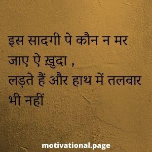 ghazal lyrics of mirza ghalib, ghazals of ghalib in hindi, long shayari on life, love poem in hindi fonts, love shayari by ghalib,