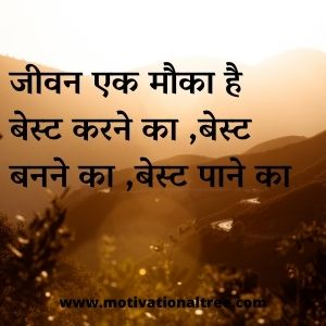 gud morning wishes in hindi, gud mrng hindi msg, gud mrng image with shayari, gud mrng images quotes, gud mrng images with motivational quotes, gud mrng images with quotes in hindi, gud mrng in hindi, gud mrng life quotes, gud mrng msg images, gud mrng msg in hindi, gud mrng msg with image, gud mrng quotes images, gud mrng quotes in hindi, gud mrng status, gud mrng status in hindi, gud mrng thoughts, gud msg, gud night quotes in hindi, gud status for fb, gud status lines, gudmorningimages, gujarati good morning quotes, gujarati good morning shayari, gyan ki baatein wallpapers, gyan ki batein images, gyan quotes, hai good morning, hai good morning images, hai hello images, hai images, happy quotes in hindi, happy quotes in hindi with images, ife quotes with images in hindi, life sms in hindi with images, lines on life in hindi, love good morning images in hindi, love good morning quotes in hindi, love msg with image in hindi, love quotes for good morning, love quotes for him in hindi with images, maan karate images with quotes, marathi good morning images, marathi good morning quotes, marathi good morning suvichar, marathi good morning thoughts, marathi suprabhat suvichar, marathi suvichar good morning, matlab ki duniya images, mazha images, mazha images with quotes, meaningful good morning message, meaningful good morning quotes, meaningful quotes for whatsapp, message hindi, messages in hindi for whatsapp, mng image, mocking quotes, monday morning images in hindi, morning caption, morning good thoughts, morning hindi, morning hindi quotes, morning image hindi, morning image with shayari, morning images in hindi, morning images quotes, morning images with messages in hindi, morning images with quotes in hindi, morning in hindi, morning inspirational quotes in hindi, morning inspirational thoughts, morning life quotes, morning love quotes in hindi, morning massage in hindi, morning message hindi, morning message in hindi, morning messages in hindi, morning motivational images, morning motivational quotes in hindi, morning msg hindi, morning msg image, morning msg with image, morning pic msg, morning quotes hindi, morning quotes hindi good morning quote in hindi, morning quotes in hindi, morning quotes in hindi font, morning quotes in hindi with images, morning short quotes, morning sms image, morning special image, morning special images, morning status, morning status hindi, morning status in hindi, morning suvichar, morning suvichar hindi, morning suvichar in hindi, morning thought, morning thought images, morning thought in hindi, morning thought of the day in hindi, morning thoughts, morning thoughts hindi, morning thoughts images, morning thoughts in hindi, morning thoughts quotes, morning vichar, morning wallpaper with quotes, morning whatsapp status, morning wishes hindi, morning wishes images in hindi, morning wishes in hindi, morningquotes, motivation good night quotes, motivation word in hindi, motivational good morning, motivational good morning image, motivational good morning images, motivational good morning images in hindi, motivational good morning in hindi, motivational good morning message, motivational good morning msg, motivational good morning quotes in hindi, motivational good morning quotes with images, motivational good morning sms, motivational good morning sms in hindi, motivational good morning thoughts, motivational gud morning quotes, motivational images for whatsapp, motivational morning images, motivational morning quotes in hindi, motivational morning thoughts, motivational quotes for whatsapp, motivational quotes good morning, motivational quotes with good morning, motivational slogan in hindi, motivational speech in hindi sandeep maheshwari, motivational wallpapers in hindi, mrng kiss,