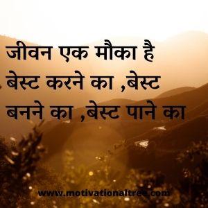 gud morning wishes in hindi, gud mrng hindi msg, gud mrng image with shayari, gud mrng images quotes, gud mrng images with motivational quotes, gud mrng images with quotes in hindi, gud mrng in hindi, gud mrng life quotes, gud mrng msg images, gud mrng msg in hindi, gud mrng msg with image, gud mrng quotes images, gud mrng quotes in hindi, gud mrng status, gud mrng status in hindi, gud mrng thoughts, gud msg, gud night quotes in hindi, gud status for fb, gud status lines, gudmorningimages, gujarati good morning quotes, gujarati good morning shayari, gyan ki baatein wallpapers, morning images with quotes in hindi, morning in hindi, morning inspirational quotes in hindi, morning inspirational thoughts, morning life quotes,