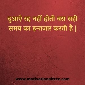 good morning quotes in hindi,good morning motivational quotes in hindi ,good morning anmol vachan, good morning anmol vachan in hindi, good morning attitude, good morning awesome quotes, good morning beautiful quotes in hindi, good morning best quotes in hindi, good morning best wishes images, good morning best wishes in hindi, good morning bhagwan, good morning bhagwan image, good morning bhagwan photo, good morning bhagwan wallpaper, good morning captions, good morning comments in hindi, good morning cotation, good morning devotional images, good morning devotional quotes, good morning dil se, good morning dost, good morning emoji, good morning facebook status, good morning family images, good morning family quotes, good morning friend quotes in hindi, good morning funny quotes in hindi, good morning funny sms in hindi, good morning good thoughts, good morning health quotes, good morning hindi, good morning hindi image, good morning hindi images, good morning hindi mai, good morning hindi massage, good morning hindi me, good morning hindi message, good morning hindi messages, good morning hindi msg, good morning hindi photo, good morning hindi pic, good morning hindi picture, good morning hindi quotes, good morning hindi quotes images, good morning hindi shayari facebook, good morning hindi shayari image, good morning hindi shayari photo, good morning hindi shayari wallpaper, good morning hindi shayri image, good morning hindi sms, good morning hindi sms images, good morning hindi status, good morning hindi suvichar, good morning hindi thought, good morning hindi video, good morning hindi wallpaper, good morning hindi wishes, good morning im, good morning image and message, good morning image and sms, good morning image for whatsapp, good morning image hindi, good morning image hindi mai, good morning image hindi pic, good morning image hindi shayri,
